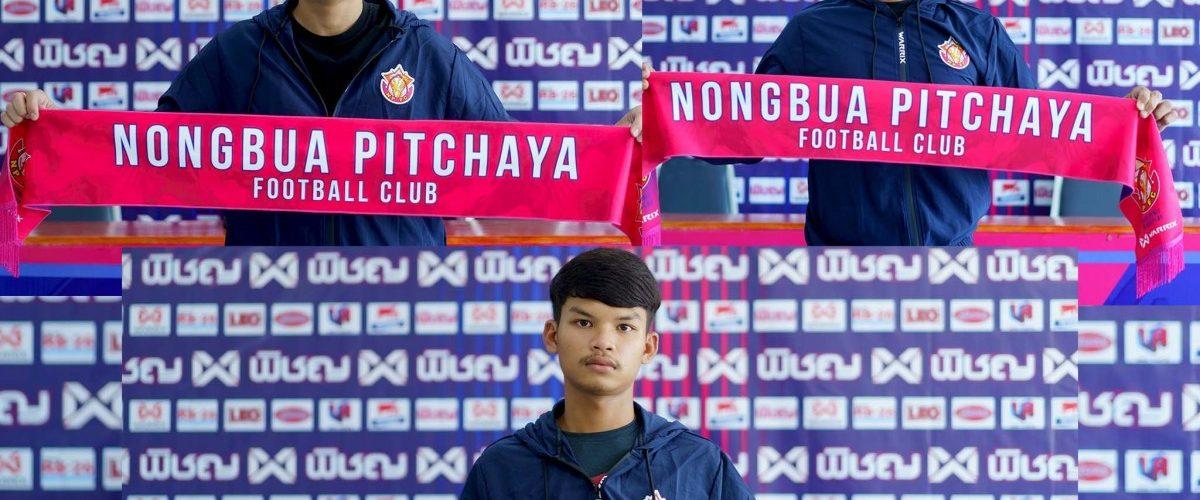 𝗢𝗙𝗙𝗜𝗖𝗜𝗔𝗟 : พญาไก่ชน เปิดตัวแข้งใหม่ 3 รายรวดลุยไทยลีก ฟุตบอลในประเทศ