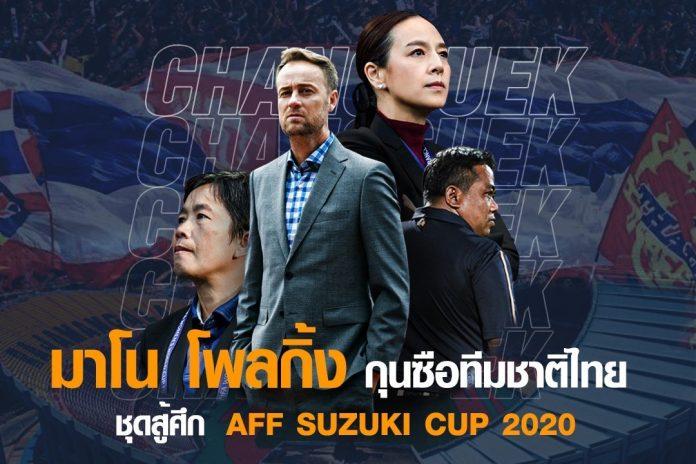 OFFICIAL : มาโน โพลกิ้ง นั่งแท่นโค้ชใหม่ทีมชาติไทย ทีมชาติ