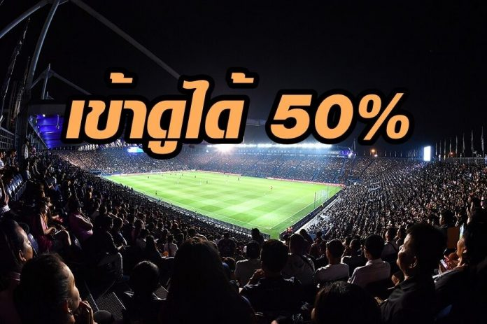 ประเดิมอีสานใต้ดาร์บี้! บุรีรัมย์ให้แฟนเข้าชม 50% ฟุตบอลในประเทศ